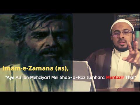 Ali Ibn Mehziyar (ra) Ki Mulaqat Imam e Zamana (as) Se - Urdu