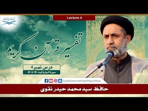Lecture 4 Tilawat Tarjuma-o-Tafseer-e-Quran Kareem Surah Al-Baqarah Ayat 38 till 48 I Hafiz Syed Muhammad Haider Naqvi-U