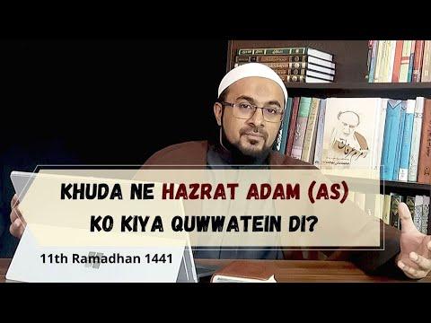 [11] Anbiya (as) Ki Tarbiyati Seerat- Hazrat Adam (as) - Insan Dunya Se Pehle - Urdu