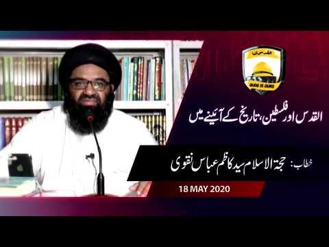 [Lecture] Al-Quds Or Palestine Tarekh Kay Aaenay May | H.I Kazim Abbas Naqvi - Urdu