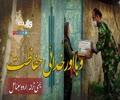 وبا اور خدائی حفاظت | یمنی ترانہ / اردو سبٹائٹل |...