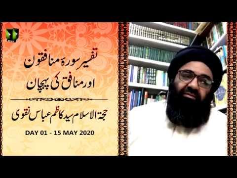 [1] Tafsir Surah Munafiqoon Or Munafiq Ke Pehchan | H.I Kazim Abbas Naqvi |...