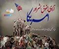 آزادی، حقوقِ بشر اور امریکا | ولی امرِ مسلمین...