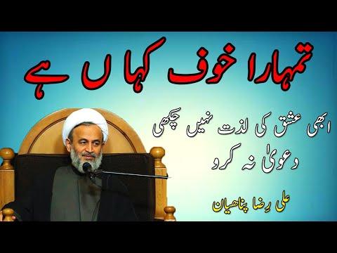 [Clip] Tumhara Khof Kia Hai | Agha Ali Reza Panahian | Farsi sub Urdu and English