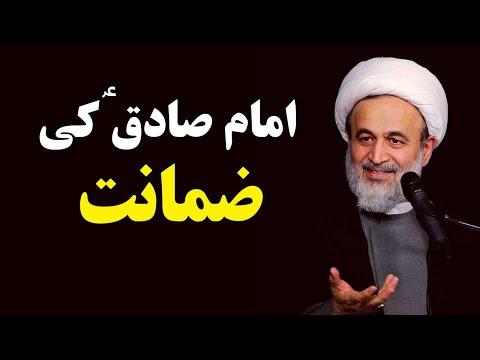 [Clip] Imam sadiq ki zamanat   Agha AliReza Panahian   Farsi sub Urdu