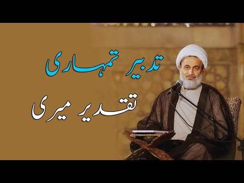 [Clip] Tadbeer tumhari Taqdeer meri   Agha AliReza Panahian   June 21,2020   Farsi Sub Urdu