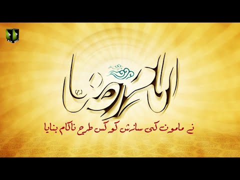 [Clip] Imam Reza (as) Nay Mamoon Ke Sazish Ko Kis Tarah Nakaam Banaya | H.I Syed Kazim Abbas Naqvi - Urdu