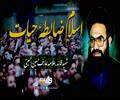 اسلام ضابطۂ حیات | شہید عارف حسین الحسینی رضوان...