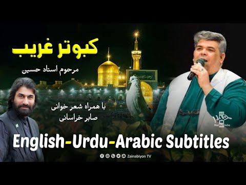 کبوتر غریب - استاد حسین و صابر خراسانی | Farsi sub...
