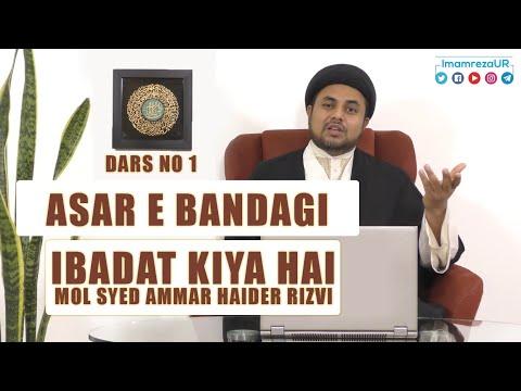 Ramzan Dars 2020 | Asaar E Bandagi Dars 1| Ibadat Kiya Hai | Maulana Syed Ammar Haider Rizvi | Urdu