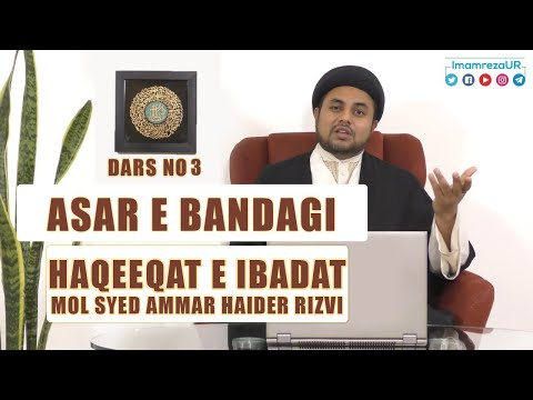 Ramzan Dars 2020 | Asaar E Bandagi Dars # 3 | Haqeeqat e Ibadat | Maulana Syed Ammar Haider Rizvi | Urdu