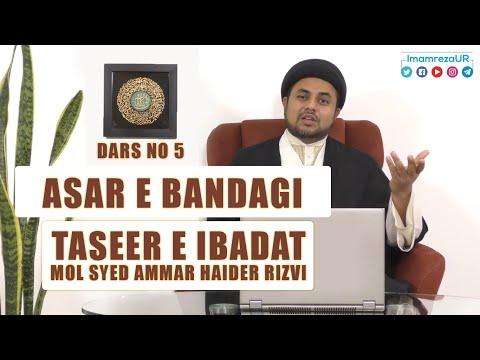 Ramzan Dars 2020 | Asaar E Bandagi Dars 5 | Taseer e Ibadat | Maulana Syed Ammar Haider Rizvi | Urdu