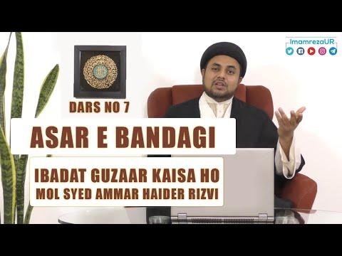 Ramzan Dars 2020 | Asaar E Bandagi Dars 7 | Ibadat Guzaar Kaisa Ho | Maulana Syed Ammar Haider Rizvi | Urdu