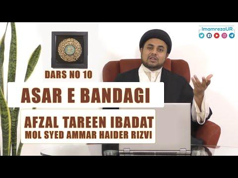 Ramzan Dars | Asaar E Bandagi Dars 10 | Afzal Tareen Ibabat | Maulana Syed Ammar Haider Rizvi | Urdu