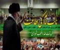 نائب امام کی اطاعت | عارف باللہ شہید دستغیب شیرازی | Farsi Sub Urdu