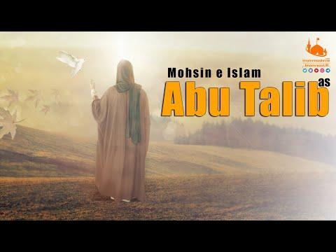 Mohsin e Islam | Janab e Abu Talib (ع) | Wiladat e Hazrat Abu Talib | Urdu