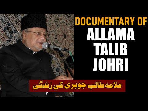 Documentary of Allama Talib Johri Sahab | Allama Talib Johri Ki Zindagi | Urdu