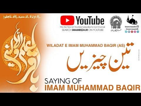 Nasihat    Teen Chezain   Topic : Documentary About Hazrat Imam Muhammad Baqir   Urdu