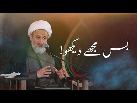 [Clip] Bus muchay dakho  Agha Alireza Panahiyan بس مجھے دیکھو!   علیرضا پناہیان   Urdu
