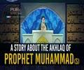 A Story About The Akhlaq Of Prophet Muhammad (S) | Imam Sayyid Ali Khamenei | Farsi Sub English