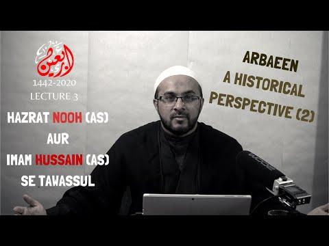 [3] Arbaeen Se Zuhoor Tak   Hazrat Nooh (as) Aur Imam Hussain (as) Se Tawassol   Arbaeen 1442-2020 - Urd