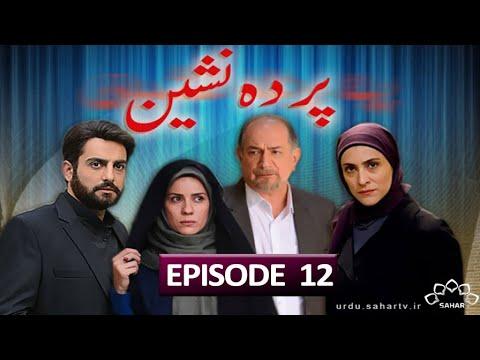 [12] Parda Nasheen | پردہ نشین | Urdu Drama Serial