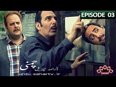 [03] Chimni | چمنی | Urdu Drama Serial