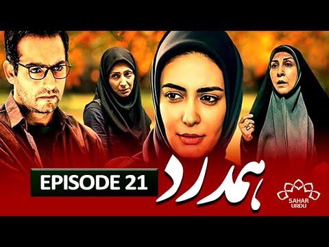 [21] Hamdard   ہمدرد   Urdu Drama Serial