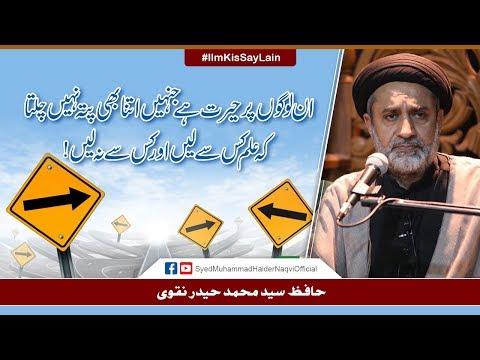 In Logo Par Hairat Hay Jinhain Itna Bhi Pata Nahi Chalta Kay Ilm Kis Say Lain Aur Kis Say Na Lain! - Urdu