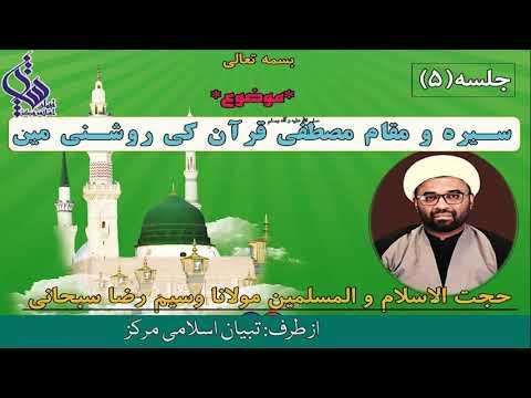 05   Seerat O Muqaam E Hazrat E Muustafa (SAWW) Quran Ki Roshni Mai   H.I Waseem Subhani   2020   Urdu