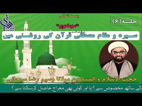 06   Seerat O Muqaam E Hazrat E Muustafa (SAWW) Quran Ki Roshni Mai   H.I Waseem Subhani   2020   Urdu