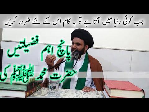 Jab koi dunya mein ata ha to us k liye ye kaam zaroor kare   5 ahem fazeeltein Hazrat Muhammad (SAWW)   Urdu