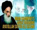 Imam Khamenei\'s Advice Regarding Ayatollah Sayyid Ali Sistani | Arabic Sub English