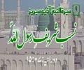 [09]Topic: The Divine Parentage of Holy Prophet of Allah PBUH | Maulana Muhammad Nawaz - Urdu