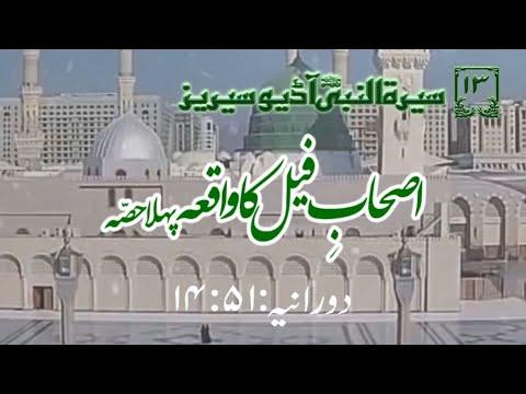 [13]Topic: Story of the Companions of Elephants part 1 | Maulana Muhammad Nawaz - Urdu