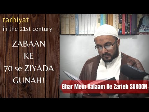 [13] Tarbiyat In The 21st Century | Ghar Mein Kalaam Aur Guftugoo Ke Zarieh Sukoon Ka Mahaul - Urdu