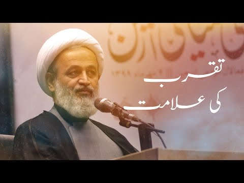 [Clip] Taqarub ki alamat   Agha AliReza panhiyaan  تقرب کی علامت   علیرضا پناہیان Farsi sub Urdu