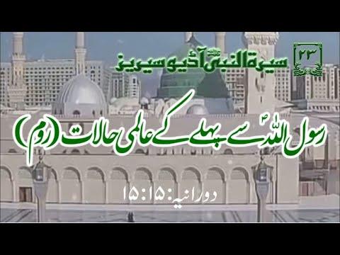 [23]Topic: International Situation before Prophet PBUH (Rome) | Maulana Muhammad Nawaz - Urdu