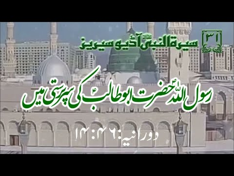 [31]Topic: Holy Prophet PBUH in the Supervision of His Uncle Abu Talib a.s | Maulana M۔Nawaz - Urdu
