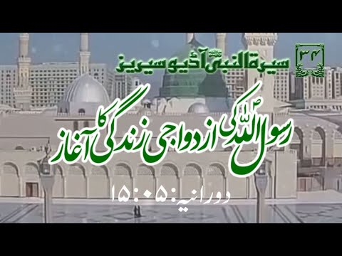 [34]Topic: Dawn of the Marital Life of Holy Prophet PBUH | Maulana Muhammad Nawaz - Urdu