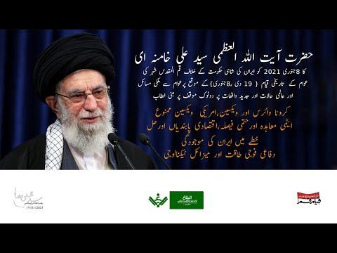 آیت اللہ خامنہ ای خطاب | Ayatullah Khamenei Speech | 8 Jan. 2021 | Farsi sub Urdu