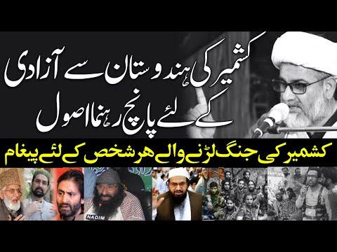 Five Golden Rules for freedom of Kashmir | Allama Raja Nasir Abbas Jafri | Urdu
