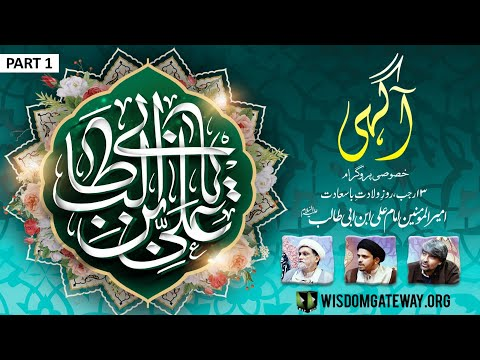 [Talkshow] Aagahi | 13 Rajab Wiladat Ameer ul Momineen Imam Ali Ibne Abi Talib...