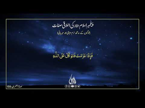 053   Hifz e Mozoee I Prophet Muhammad\'s(pbuh) Gentleness and Kindness to the People   Dr Ali Abbas   Urdu