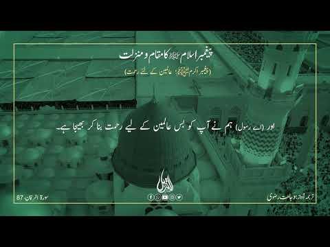 055   Hifz e Mozoee I Prophet of Islam(pbuh); Mercy to the Worlds   Urdu