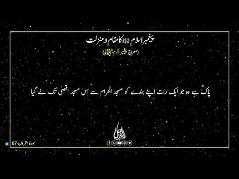 056   Hifz e Mozoee I The Ascension of the Holy Prophet (pbuh)   Urdu