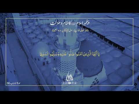 057   Hifz e Mozoee I Allaah send Blessings on His Messenger(pbuh)   Urdu