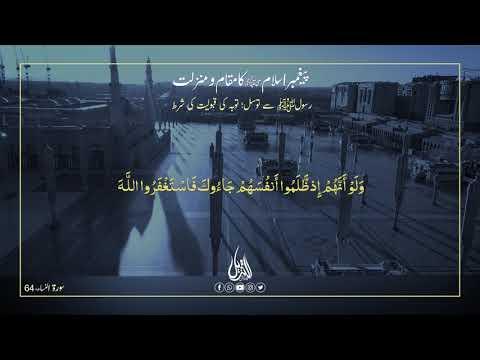 058   Hifz e Mozoee I  رسولﷺ سے توسل؛ توبہ کی قبولیت کی شرط   Urdu