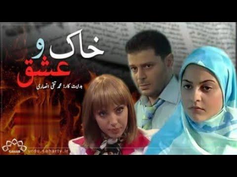 [07] Drama Serial - خاک وعشق - Urdu