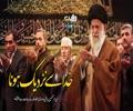 خدا سے نزدیک ہونا | ولی امرِ مسلمین سید علی خامنہ...